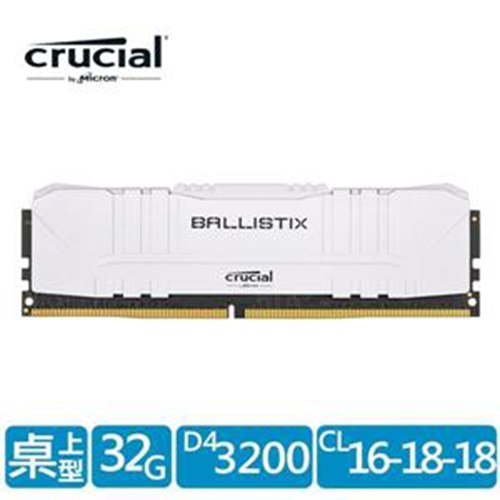 Crucial 美光 32GB DDR4 3200 白 Ballistix E-DIE 記憶體 BL32G32C16U4W