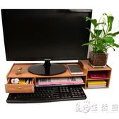 電腦顯示器增高架子支底座屏辦公室用品桌面收納盒鍵盤整理置物架  igo 小時光生活館