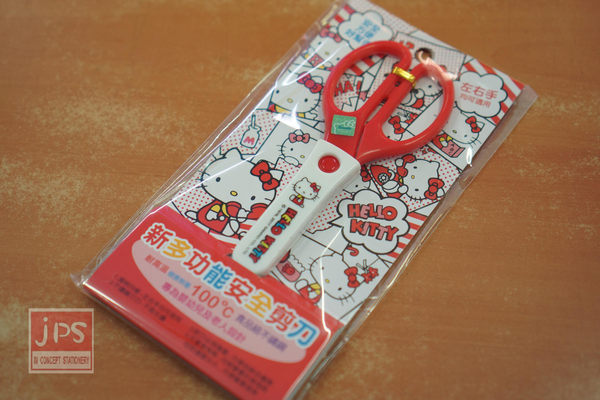 Hello Kitty 新 多功能 安全剪刀 紅