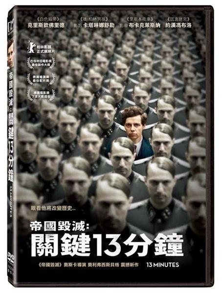 帝國毀滅:關鍵13分鐘 DVD (購潮8)