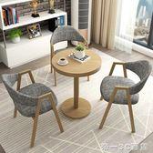 簡約接待洽談會客辦公室休閒桌椅組合咖啡廳奶茶店小戶型圓形餐桌【帝一3C旗艦】IGO