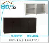 《固的家具GOOD》271-03-AKM (塑鋼家具)5.4尺胡桃碗盤櫃【雙北市含搬運組裝】