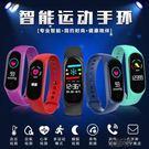 智慧手環3代男運動計步器彩屏藍芽手錶女心率血壓健康防水多功能 街頭布衣
