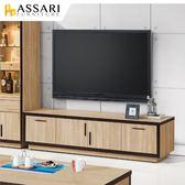 ASSARI-艾利多6尺電視櫃(寬70x深40x高176cm)