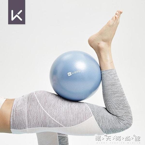 Keep 迷你瑞士球瑜伽球健身普拉提平衡防爆小球體操女WD 聖誕節全館免運