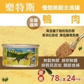 【毛麻吉寵物舖】LOTUS樂特斯 慢燉無穀主食罐 鴨肉 全貓配方78g-24件組 貓罐 罐頭