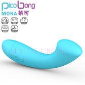 【ViVi情趣精品】瑞典PicoBong-MOKA 茉可 女性G點按摩棒-藍