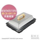 【配件王】日本代購 岩谷 IWATANI 蒸蓋  鐵盤  烤架  鐵板 4.5mm 烤盤 適 烤爐大將 CB-RBT-W
