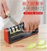 【磨刀神器】廚房家用鎢鋼金剛石磨刀工具 304不銹鋼 三段式磨刀石粗磨細磨開刃精磨刀具