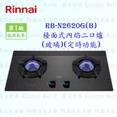 【PK廚浴生活館】 高雄 林內牌瓦斯爐 RB-N2620G(B) 檯面式內焰玻璃二口爐 (定時功能)