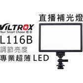 攝彩@ROWA 唯卓 L116T 可調色溫亮度 專業超薄LED攝影持續燈 補光燈 攝影燈棚燈 1/4標準熱靴接