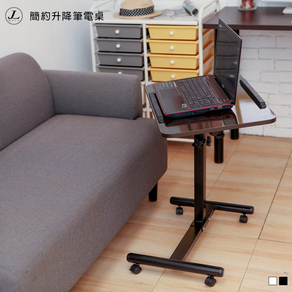 簡約升降筆電桌【JL精品工坊】書桌 辦公桌 辦公桌 升降桌 電腦桌