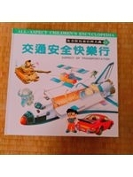 二手書博民逛書店 《交通安全快樂行 = Aspect of transportation》 R2Y ISBN:9578884168