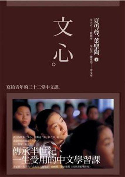 (二手書)文心:寫給青年的三十二堂中文課