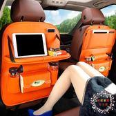 一件免運-汽車座椅背收納袋置物掛袋多功能折疊餐桌車載汽車內飾儲物箱用品