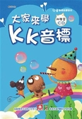 (二手書)兒童啟蒙CD書-大家來學KK音標