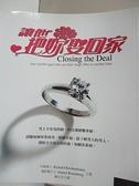 【書寶二手書T9/兩性關係_H4C】讓他把妳娶回家_陳正芬, 理查‧柯山
