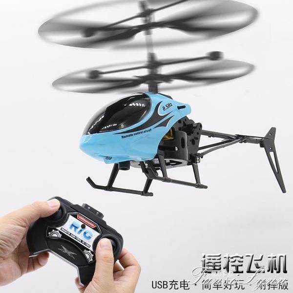 遙控飛機兒童玩具直升飛機迷你耐摔遙控小型飛行器可充電廠家直銷 范思蓮恩