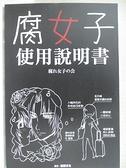 【書寶二手書T4/文學_CM8】腐女子說明書_腐女子