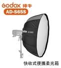 黑熊數位 Godox 神牛 AD-S65S 快收式便攜柔光箱 柔光罩 無影罩 摺傘式 AD400Pro 65cm 銀色