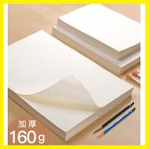 100張快力文美術素描紙畫紙水粉彩鉛繪畫專用