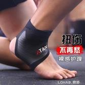 護踝男女運動護具固定扭傷防護籃球跑步羽毛球夏季薄腳腕腳踝 樂活生活館