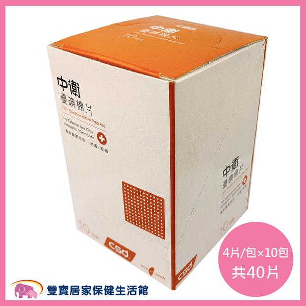 中衛CSD 優碘棉片(4片/包×10包/盒)-整盒