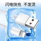 iPhone6數據線蘋果6s充電線器5s手機7Plus加長5快充se單頭8X短iphonex 台北日光