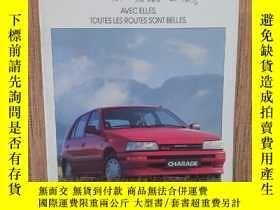 二手書博民逛書店1991年罕見大發 夏利 DAIHATSU Charade 畫冊 樣本 宣傳冊 廣告 圖片Y278823 大發