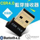 CSR4.0 USB 藍牙接收器