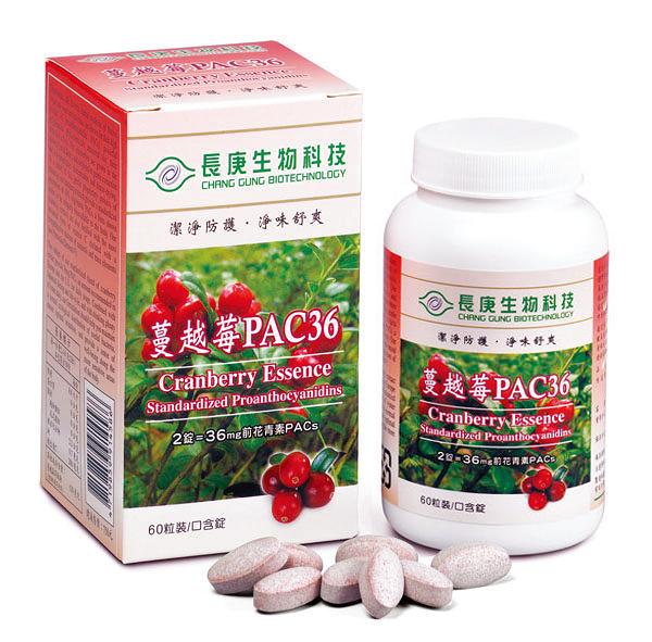 【長庚生技】蔓越莓PAC36 口含錠 x1瓶(60顆)