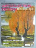 【書寶二手書T1/雜誌期刊_QFZ】藝術收藏+設計_2018/10_時代的拓片:穿越時光…