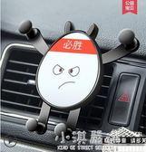 車載手機支架出風口支撐架萬能型通用款車上卡扣式汽車用導航支駕『小淇嚴選』