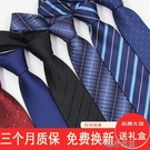 領帶男正裝商務上班職業結婚新郎學生正韓襯衫寬深藍黑色男士手打  【全館免運】