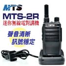 [中將3C]  MTS 單頻MTS-2R...