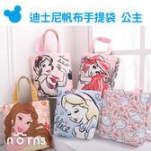Norns【迪士尼帆布手提袋 公主】正版 愛麗絲 小美人魚 白雪公主 貝兒 便當袋 手提包包 購物袋