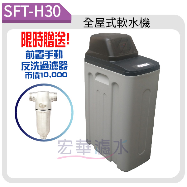 【 宏華濾水 】單槽式全屋樹脂軟水機/全自動全戶樹脂軟水系統30L ※限時贈送手動反洗過濾器