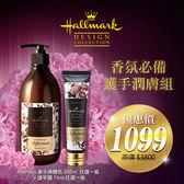 【Hallmark】 香氛必備護手潤膚組(香水身體乳液+護手霜)