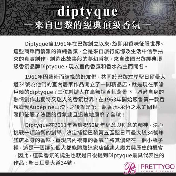 1010_DIPTYQUE 經典淡香水 杜桑 Do Son(50ml) EDT-國際航空版【美麗購】