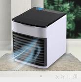 USB冷風機 多功能迷你家用黑科技辦公桌空調扇小型 DR26362【衣好月圓】