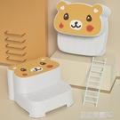 兒童墊腳凳 兒童墊腳凳寶寶階梯踩腳凳子卡通塑料小板凳家用洗漱洗手台腳踏凳YTL 免運