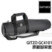 GITZO GC 4101  原廠腳架套 (3期0利率 免運 文祥貿易公司貨) 可肩背