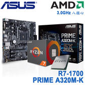 【免運費-組合包】AMD R7-1700 + 華碩 PRIME A320M-K 主機板 3.0GHz 八核心處理器