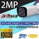 高雄/台南/屏東監視器 DH-HAC-HFW2221RN-Z-IRE6 2MP 超寬動態紅外線攝影機 大華dahua