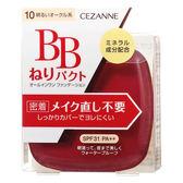 CEZANNE BB礦物粉霜 015-10【屈臣氏】