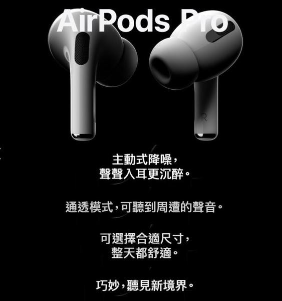 Apple AirPods Pro 搭配無線充電盒【吉盈數位商城】