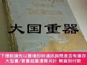 二手書博民逛書店The罕見Celebrities of Japan: Souvenir of the Accession bein