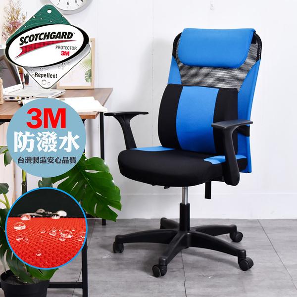 免組裝 電腦椅 椅子 書桌椅 3M防潑水PU腰枕後收折手電腦椅 凱堡家居【A10849】
