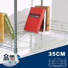【品樂生活】層架專用電鍍圍籬26.5CM-1入(適用於35CM寬鐵架)/鞋架/行李箱架/衛生紙架/層架鐵架