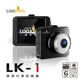 【LOOKING】 LK-1 相機式行車記錄器 HD1080i 2.7吋IPS大螢幕 140度大廣角 500萬畫素 汽車行車紀錄器